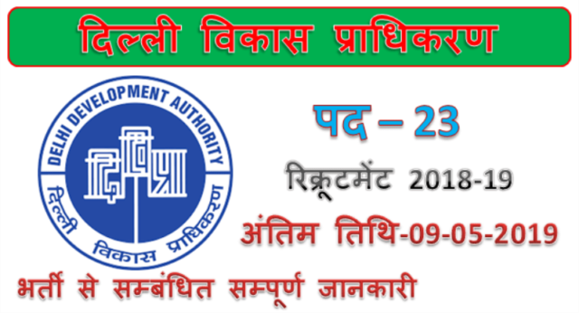 Dda recruitment 23 Assistant Executive Engineer Jobs