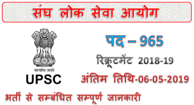 Upsc recruitment 2019 | 965 ADMO GDMO Jobs