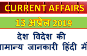 13 April 2019 current affairs | Gk today | Gk question