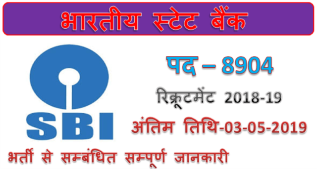 Sbi recruitment 2019 | 8904 Clerk Jobs apply now