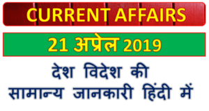 21 April 2019 current affairs   Gk today   Gk question