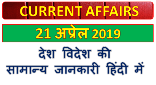 21 April 2019 current affairs | Gk today | Gk question