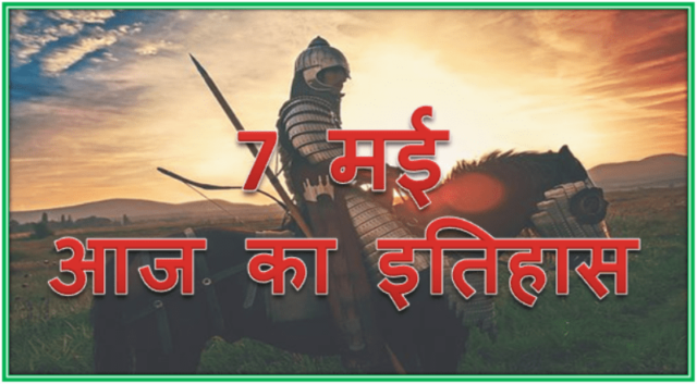 7 May History | Today in history Hindi
