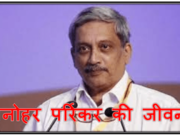 Manohar Parrikar biography hindi