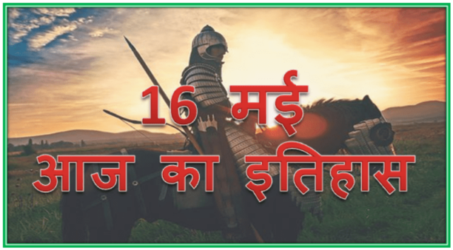 16 May History | Today in history Hindi