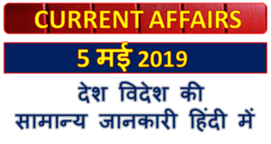 5 May 2019 current affairs