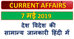 7 May 2019 current affairs