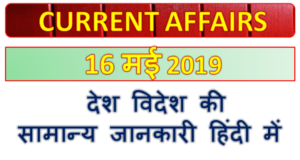 16 May 2019 current affairs | Gk today | Gk question