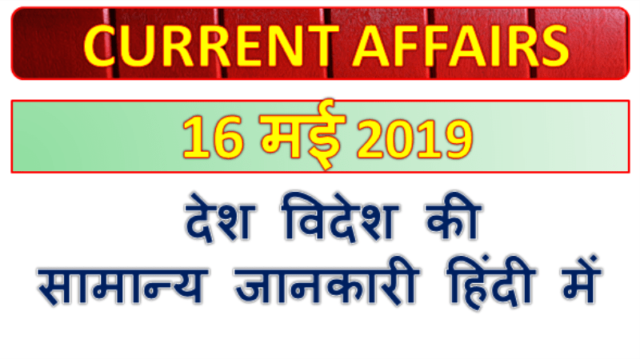 16 May 2019 current affairs   Gk today   Gk question