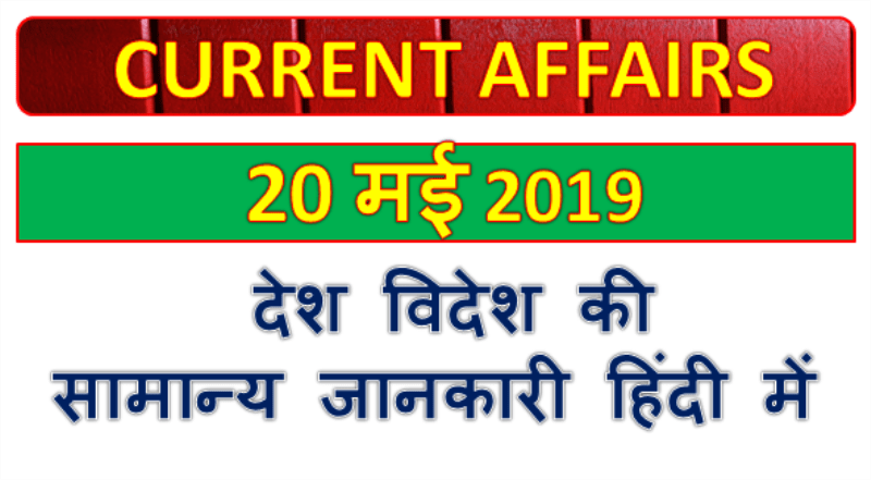 20 May 2019 current affairs | Gk today | Gk question