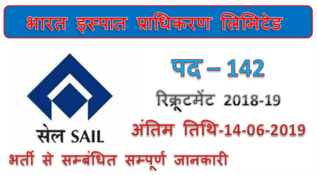 SAIL Recruitment 2019 | 142 Management Trainee jobs