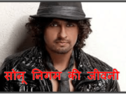 Sonu Nigam biography hindi