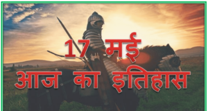17 May History | Today in history Hindi