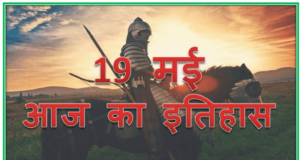 19 May History | Today in history Hindi