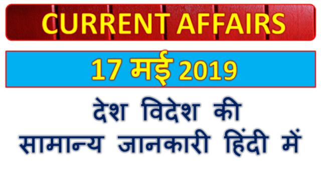 17 May 2019 current affairs | Gk today | Gk question