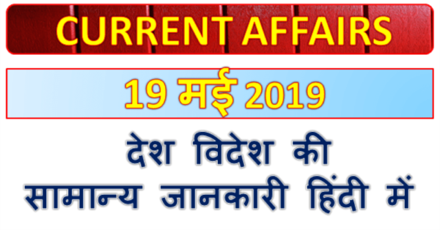 19 May 2019 current affairs | Gk today | Gk question