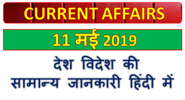 11 May 2019 current affairs | Gk today | Gk question