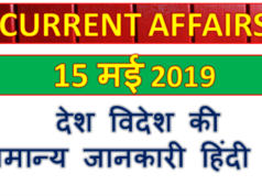 15 May 2019 current affairs | Gk today | Gk question
