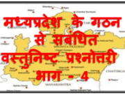 Mp ka gathan part 4