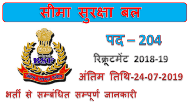 Bsf recruitment 2019 | 204 Head Constable SI jobs