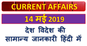 14 May 2019 current affairs | Gk today | Gk question