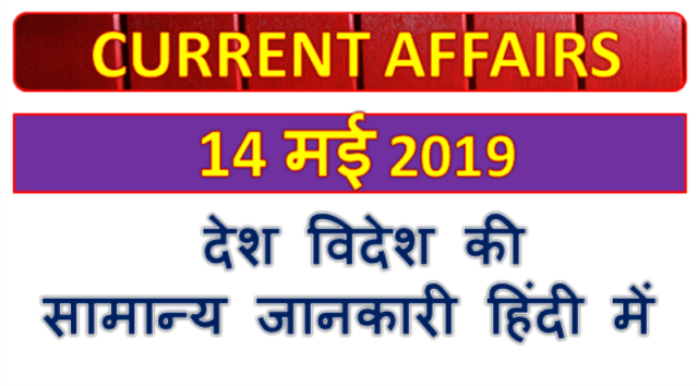14 May 2019 current affairs   Gk today   Gk question