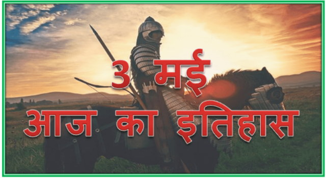 3 May History | Today in history Hindi