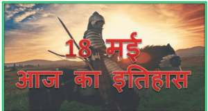 18 May History | Today in history Hindi