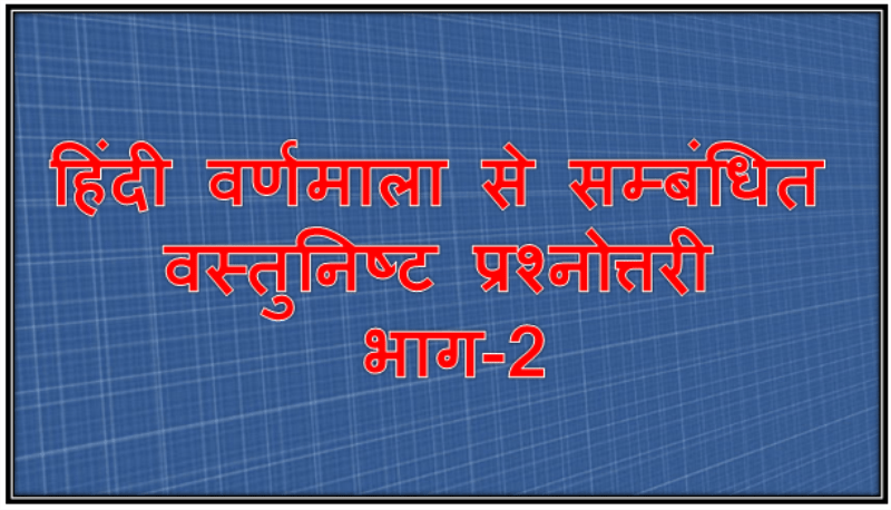 Hindi Varnamala gk quiz part 2