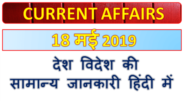 18 May 2019 current affairs | Gk today | Gk question