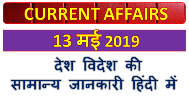13 May 2019 current affairs | Gk today | Gk question