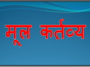 fundamental duties hindi