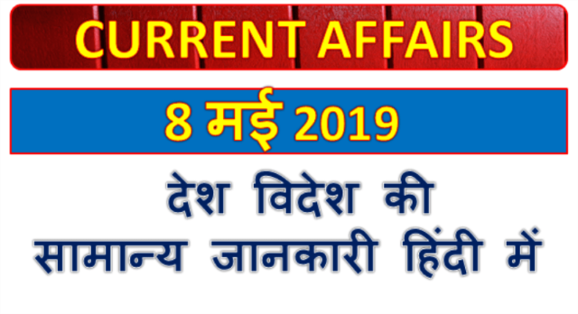 8 May 2019 current affairs | Gk today | Gk question