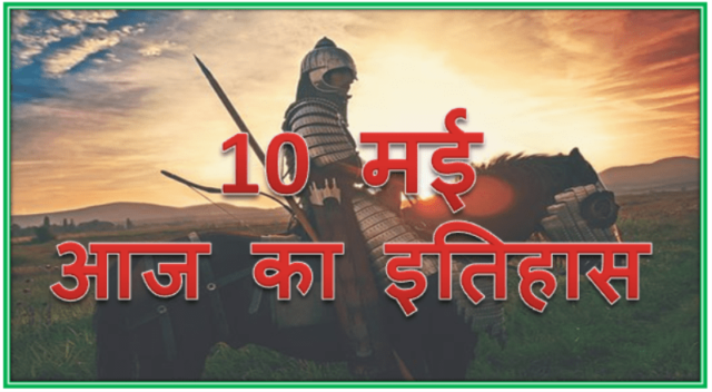 10 May History | Today in history Hind