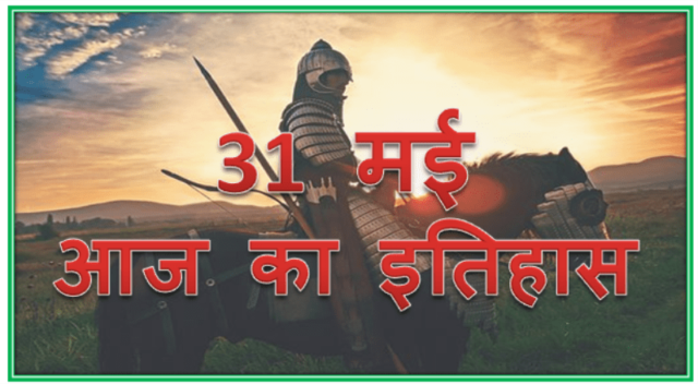 31 May History | Today in history Hindi