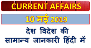 10 May 2019 current affairs | Gk today | Gk question