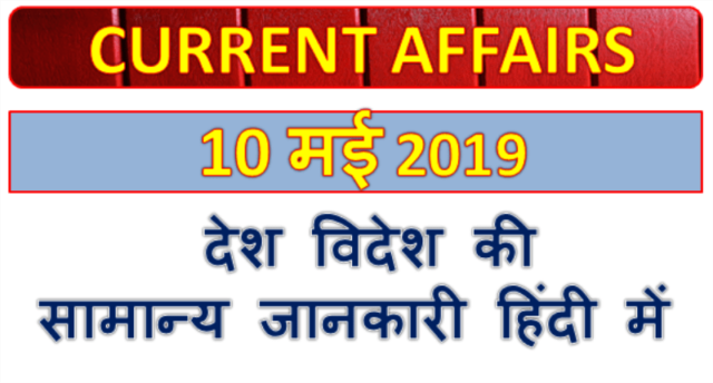 10 May 2019 current affairs   Gk today   Gk question