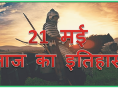 21 May History | Today in history Hindi