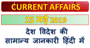 25 May 2019 current affairs | Gk today | Gk question