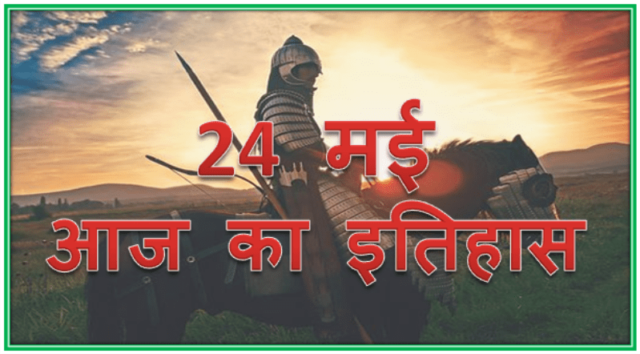 24 May History | Today in history Hindi