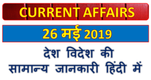 26 May 2019 current affairs | Gk today | Gk question