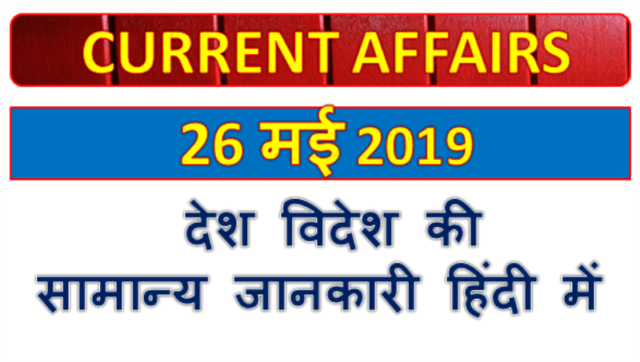 26 May 2019 current affairs   Gk today   Gk question