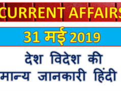 31 May 2019 current affairs | Gk today | Gk question