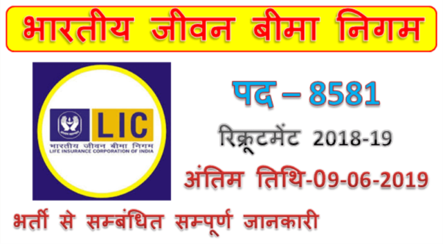 lic recruitment 2019 | 8581 Apprentice Development Officer Jobs