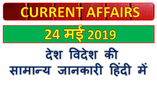 24 May 2019 current affairs | Gk today | Gk question