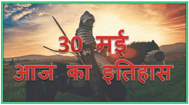30 May History | Today in history Hindi