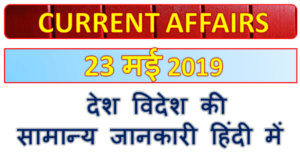 23 May 2019 current affairs | Gk today | Gk question