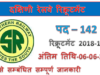 Southern Railway Recruitment 2019 | 142 JE TMO Jobs