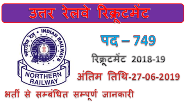 Northern Railway Recruitment 2019 | 749 Station Master Goods Guard Jobs