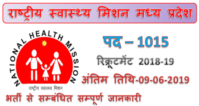 NRHM MP Recruitment